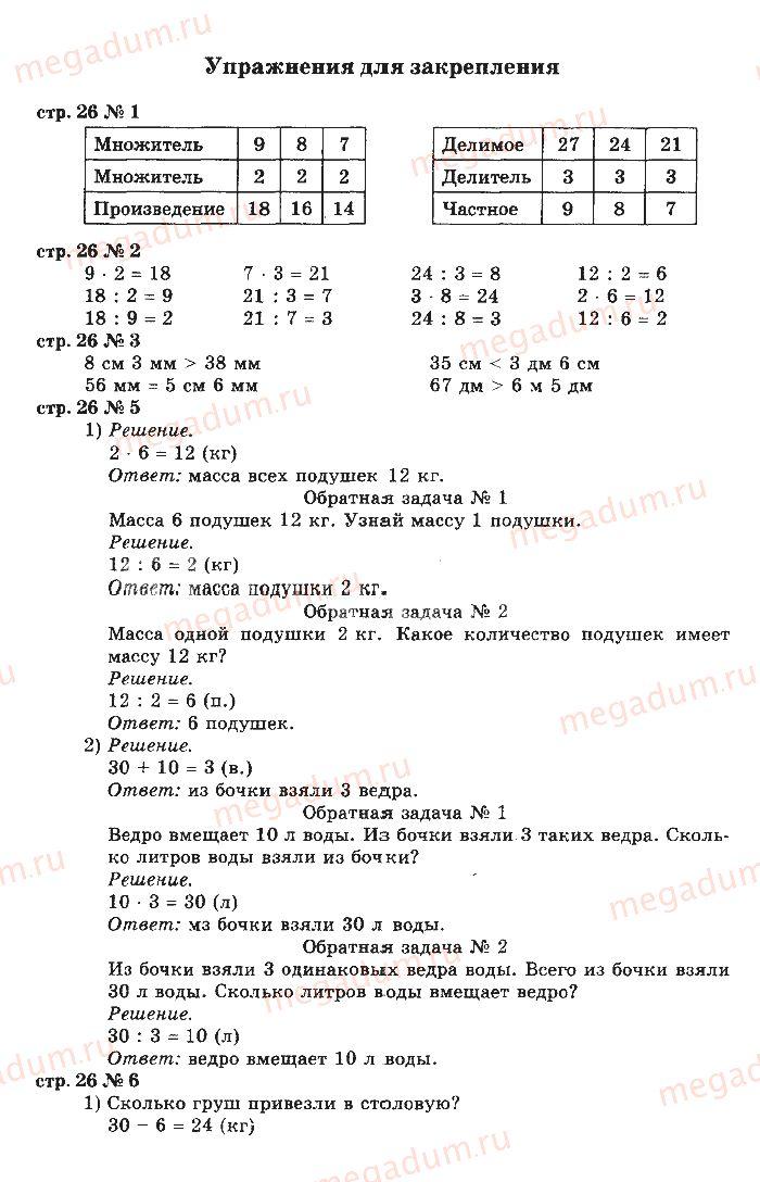 Ответы на странице 18 - Математика 3 класс Моро