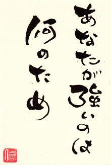 ■焦り | 心屋仁之助オフィシャルブログ「心が風に、なる」Powered by Ameba