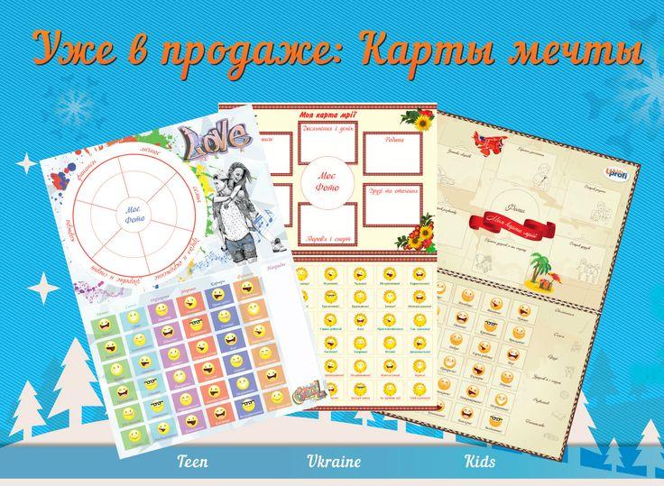 Уже в продаже Карты мечты «Dream and go» Teen, Ukraine, Kids — для всей семьи, друзей, знакомых! .   🚀Заказать: http://amp.gs/1m0c  Доставка по всей Украине! 🇺🇦  📱Наши телефоны: +38 (067) 626 03 46, +38 (099) 345 40 89  📌 Наш магазин: http://amp.gs/1m0c
