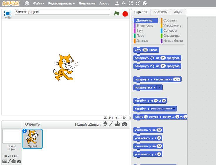Scratch: создай свою интерактивную историю
