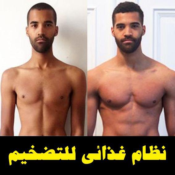 نظام لزيادة الوزن للضخامة نظام غذائى بدون مكملات برنامج تدريبى للمبتدئين Mens Sunglasses Men Sunglasses