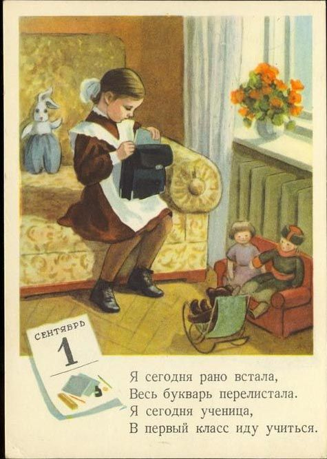 """Russian school uniform, vintage postcard """"September 1"""" (the beginning of a school year in Russia), 1950s. Kids rhyme: """"I've got up early today, I've looked through my ABC book, because it's my first day at school and I'm a schoolgirl now."""""""