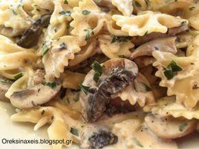 Όρεξη να 'χεις .../Oreksi na 'xeis: Φαρφάλες με μανιτάρια και λευκή σάλτσα με άρωμα λε...