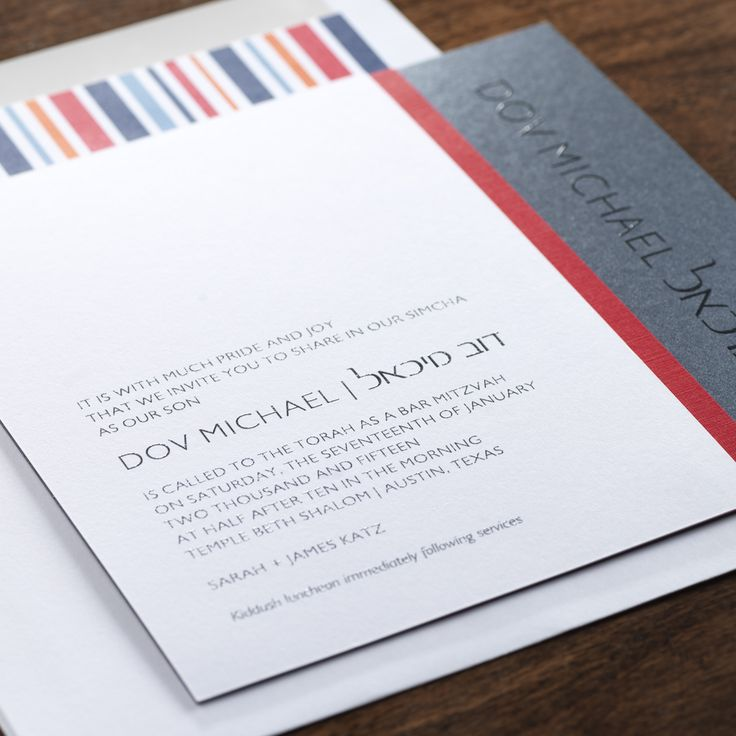 Quest - Bar Mitzvah Invitation