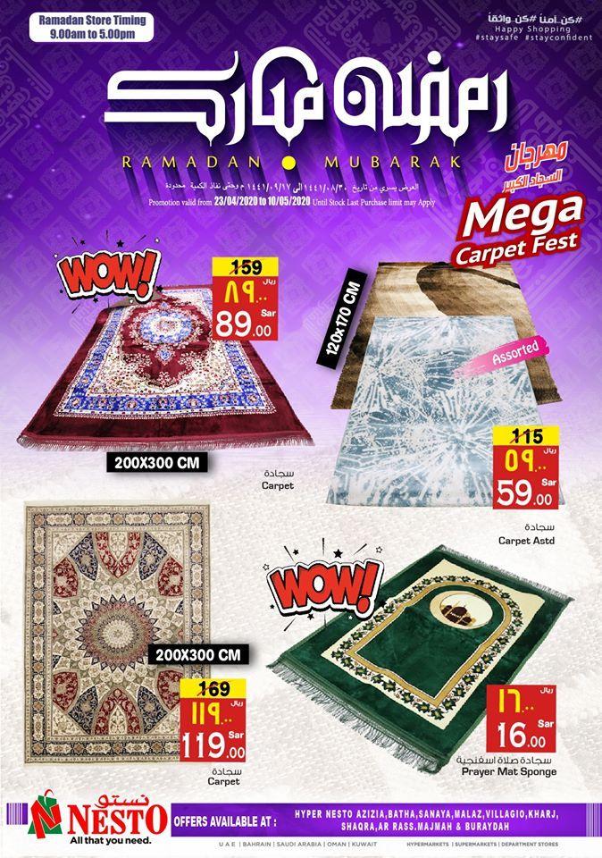 عروض نستو الرياض اليوم 23 ابريل حتى 10 مايو 2020 رمضان اعرف دوت نت Ramadan How To Apply Happy Shopping