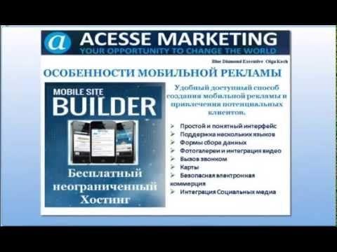 Презентация Acesse Marketing 07 05 14г