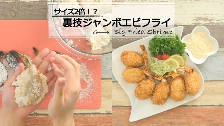 まんまるジャンボなエビフライ☆はんぺんでサイズ2倍!?|C CHANNELレシピ