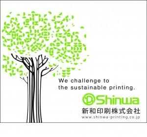 新和印刷(株)/印刷物や資料の電子化を中心とするデジタルサービス