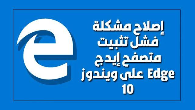 متصفح إيدج لا يعمل إصلاح مشكلة فشل تثبيت Edge الجديد على ويندوز 10 Microsoft Company Logo Tech Company Logos