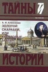 Алексеева Адель - Золотой скарабей, или Крестовые братья (Аудиокнига)
