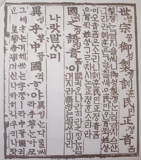 미스터리 한글, 해례 6211의 비밀 – MBC