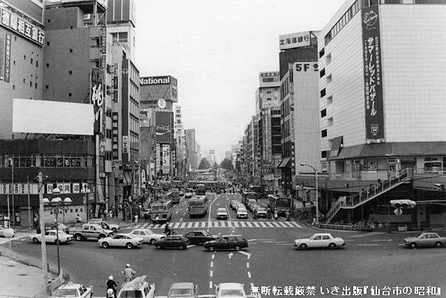 昭和57年 東5番丁通り 仙台 仙台駅 仙台市