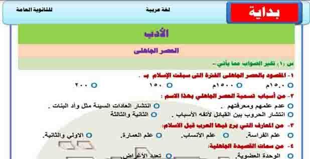 المراجعة النهائية فى لغة عربية للصف الأول الثانوي الترم الأول 2021 المنهج الجديد