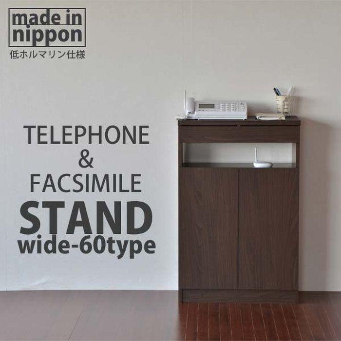 【日本製】電話台ファックス台FAX台ルータープリンター収納収納棚でんわ台リビング収納60幅タイプ(代引不可)【送料無料】【smtb-f】