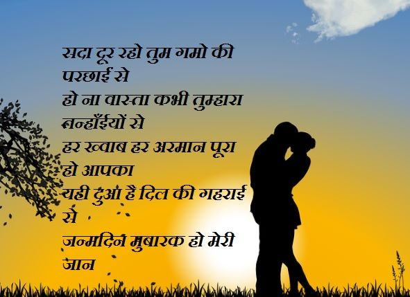 Happy Birthday Hindi Shayari Wishes For Girlfriend Happy