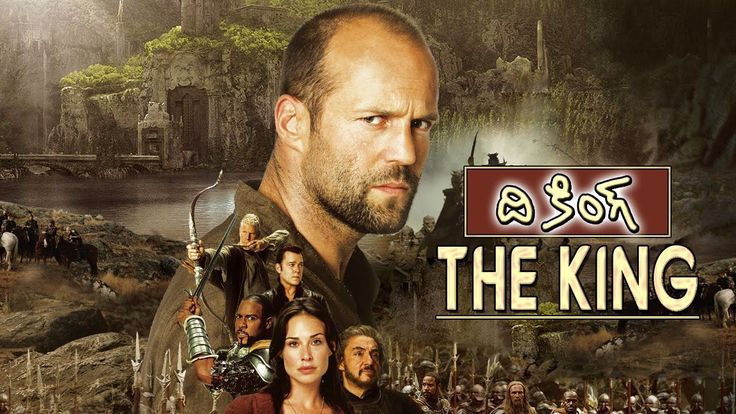 Jason Statham's Fantasy Movie || The King (In The Name Of The King) | Ro...