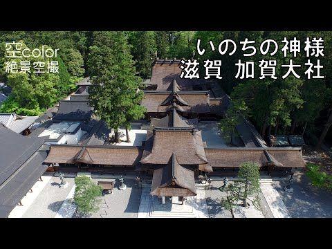 多賀大社 Taga Taisha 滋賀県 #Shiga #gobiwako 滋賀絶景空撮 命の神様 多賀大社 4K -- DJI Inspire 1 - YouTube