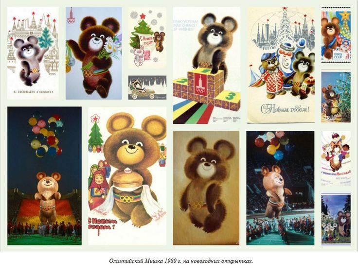 Олимпийский Мишка на открытках