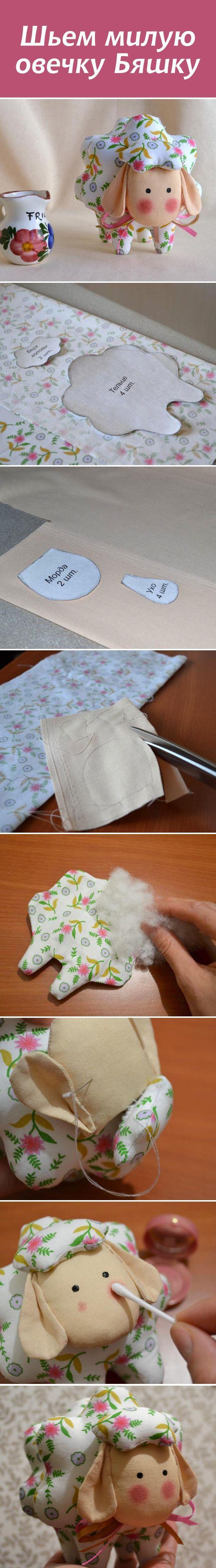 Шьем милую овечку Бяшку #diy #sewing #lamb #toy #tutorial: