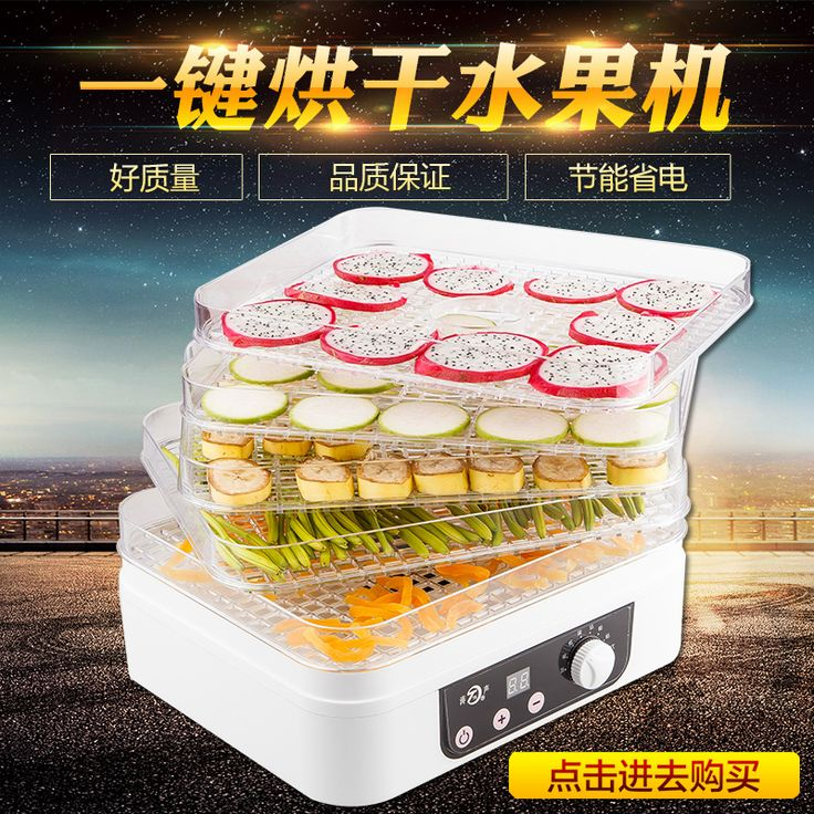 Free Shipping Home Dried Fruit Machine Food Air Dryer Meat Fruit Vegetables Dehydration Machine Can Be Timed Dehydrator