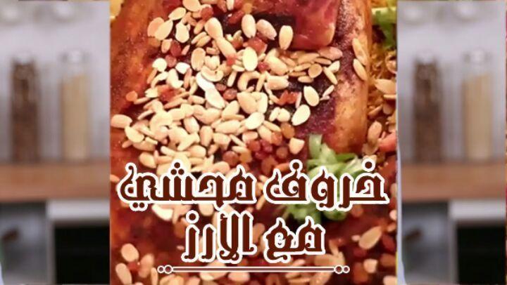 خروف محشي مع الأرز Recipes Vegetables Food