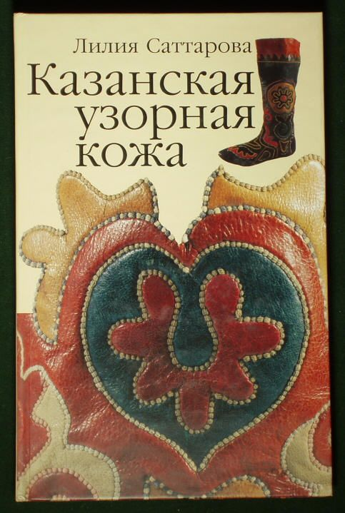 Book Tatar Leather Embroidery Folk Costume Boots Kazan Russia Applique Pattern   eBay