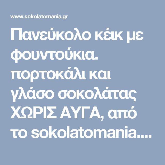 Πανεύκολο κέικ με φουντούκια. πορτοκάλι  και γλάσο σοκολάτας  ΧΩΡΙΣ ΑΥΓΑ, από το sokolatomania.gr! |