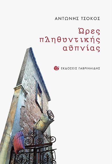 Ώρες πληθυντικής αϋπνίας, του Αντώνη Τσόκου | τοβιβλίο.net