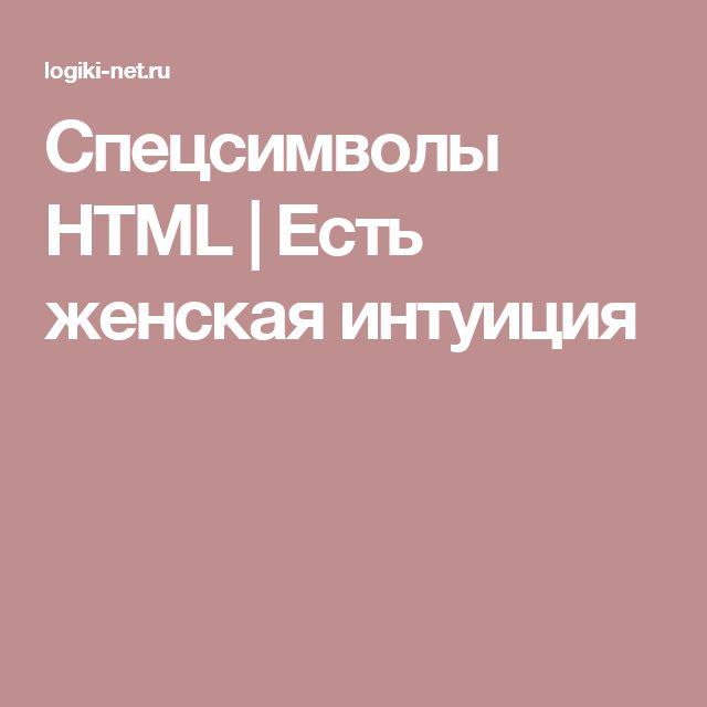 Спецсимволы HTML  | Есть женская интуиция
