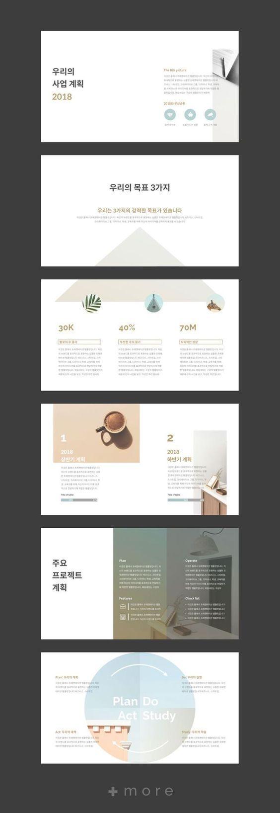 심플한 회사소개서 템플릿 planner presentation template ppt keynote