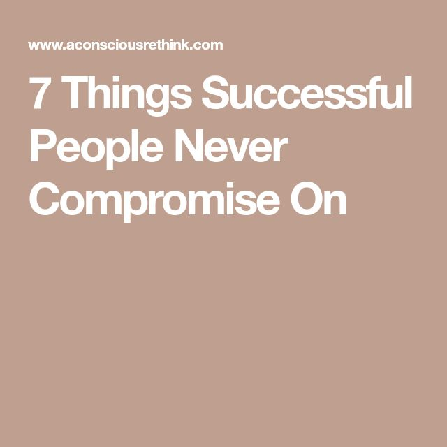 7 Things Successful People Never Compromise On