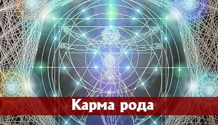 Отработка родовой кармы ~ Эзотерика и самопознание