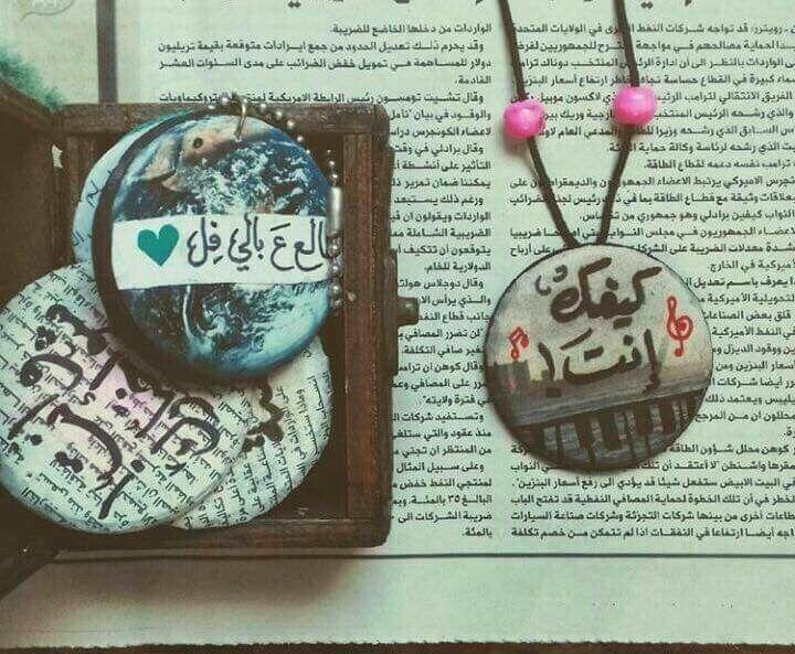 هيما عمري كله Circle Quotes Words Quotes Arabic Quotes