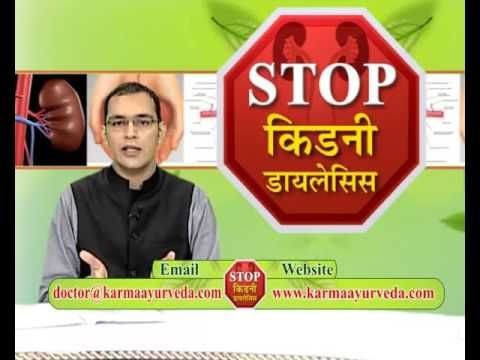 Ayurvedic treatment for kidney failure -  || How to Stop Kidney Dialysis...