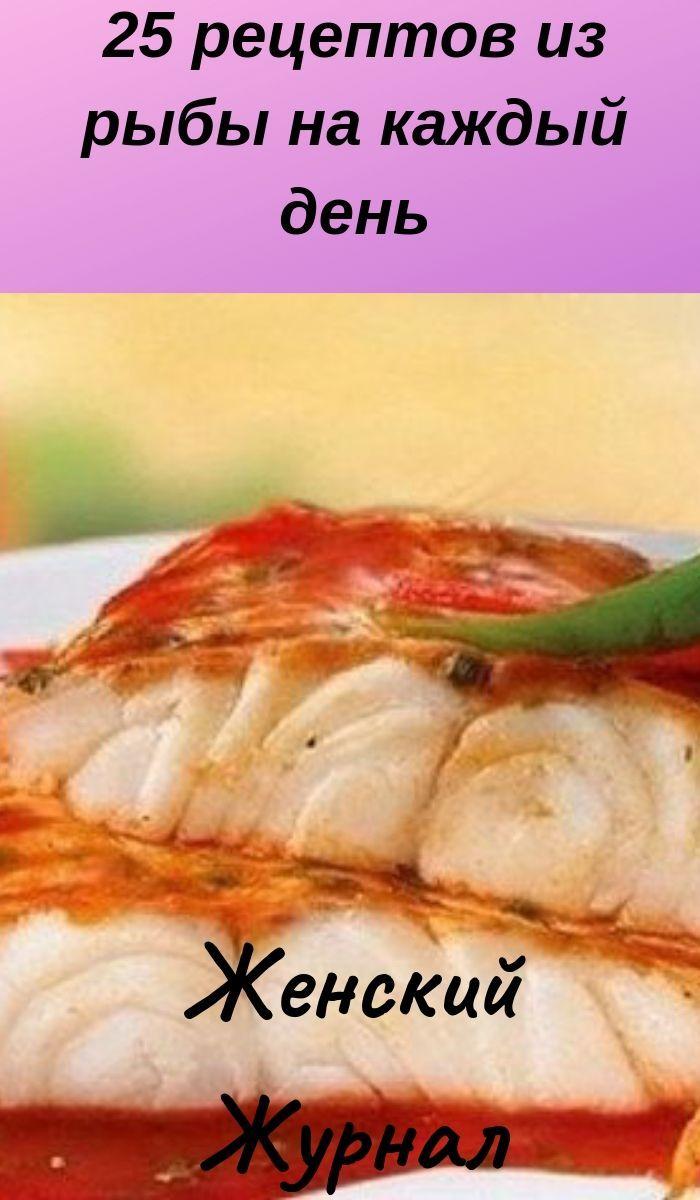 Photo of 25 рецептов из рыбы на каждый день