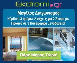 Το ekdromi.gr διοργανώνει διαγωνισμό και σας δίνει τη δυνατότητα να κερδίσετε 3 πακέτα διαμονής στην Λευκάδα, το Καρπενήσι και την Πορταριά Πηλίου!
