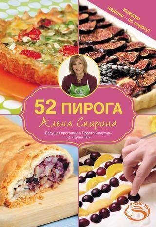 52 пирога (Алена Спирина)