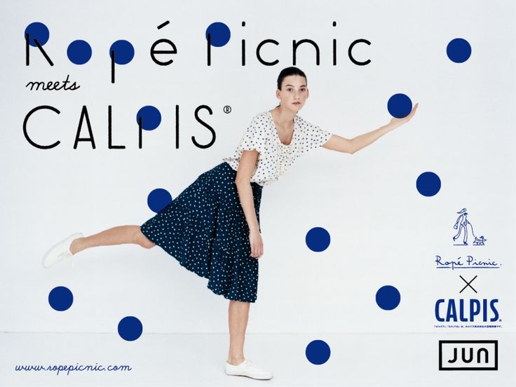 『 ロペピクニック meets カルピス® 』コラボレーションキャンペーン 【 『 ロペピクニック meets カルピス® 』コラボレーションキャンペーン 】