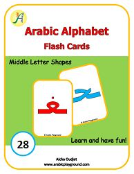 Flash Cards Middle Letter Shapes