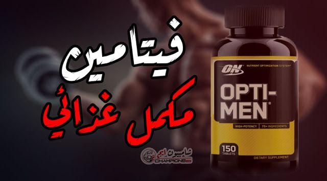 Optimum Opti Men فوائد واضرار Supplement Container Food