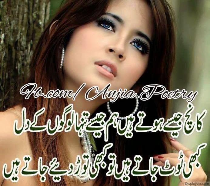 Kaanch Jaise Hote Hain Hum Jaise Tanha Logon Ka Dil; Kabhi