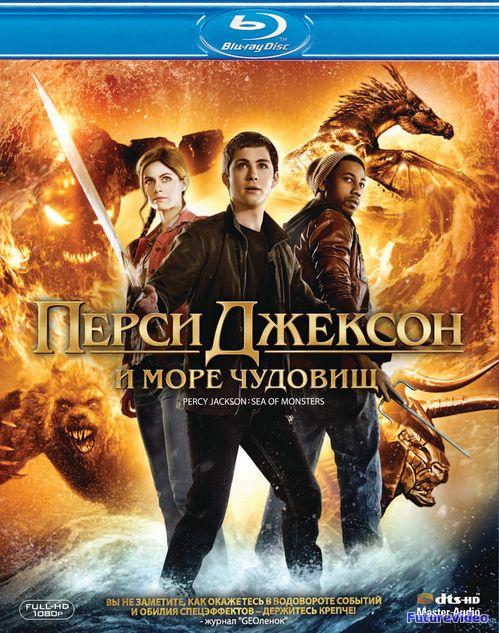 Перси Джексон и Море чудовищ (2013) - Смотреть онлайн бесплатно, скачать на высокой скорости - FutureVideo