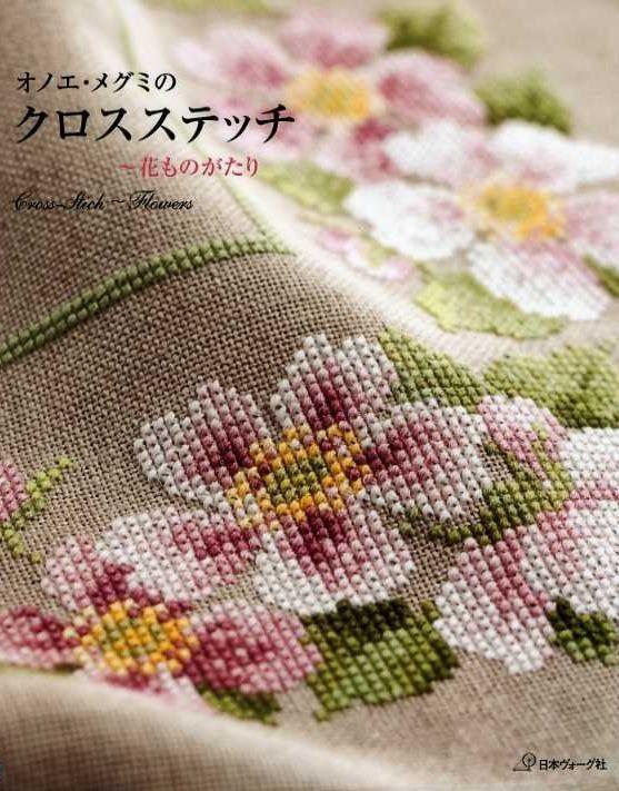 Megumi Onoe Cross Stitch Flower Story - Japanese Embroidery Pattern Book - JapanLovelyCrafts