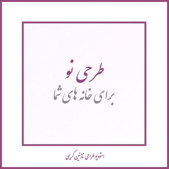 آغاز فعاليت بخش معماري، طراحي داخلي و دكوراسيون استوديو طراحي نازنين كريمي  #architecture #interiordesign #interior #decoration #nk #nkdesignstudio #nazaninkarimi #iran #tehran #tabriz  @nazaninkarimi