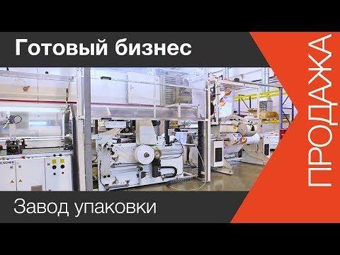 Продажа готового бизнеса | www.skladlogist.ru | Продажа готового бизнеса