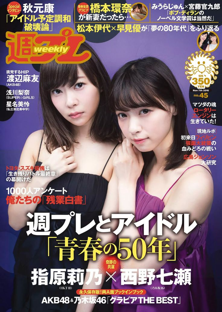 画像プレイボーイNo.45 指原莉乃 西野七瀬 浅川梨奈 渡辺麻友   Weekly Playboy 2016 No.45 (指原莉乃 西野七瀬 浅川梨奈 渡辺麻友 橋本環奈 星名美怜 他) Young Magazine 2016 No.47 (朝比奈彩 田中優香) Young Magazine 2016 No.46 (向井地美音 やのあんな) Young Jump 2016 No.45 (中井りか 佐々木希 遠山茜子) ALFAFILEPB.45-YM.46-47.YJ.45.rar ALFAFILE Note : AKB48MA.com Please Update Bookmark our Pemanent Site of AKB劇場 ! Thanks. HOW TO APPRECIATE ? ほんの少し笑顔 ! If You Like Then Share Us on Facebook Google Plus Twitter ! Recomended for High Speed Download Buy a Premium Through Our Links…