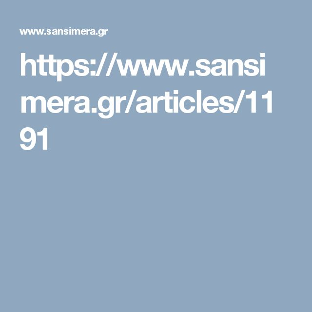 https://www.sansimera.gr/articles/1191