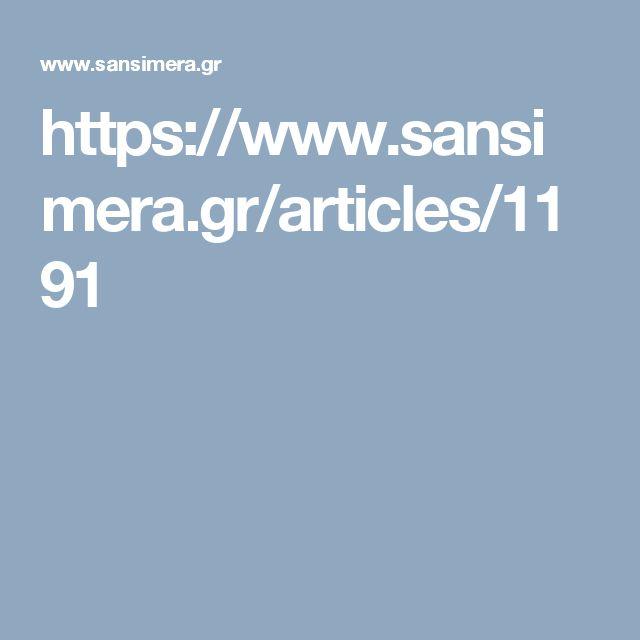 https://www.sansimera.gr/articles/1191
