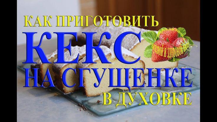 Как приготовить кекс в духовке бисквитные кексы в формочках на сгущенке ...