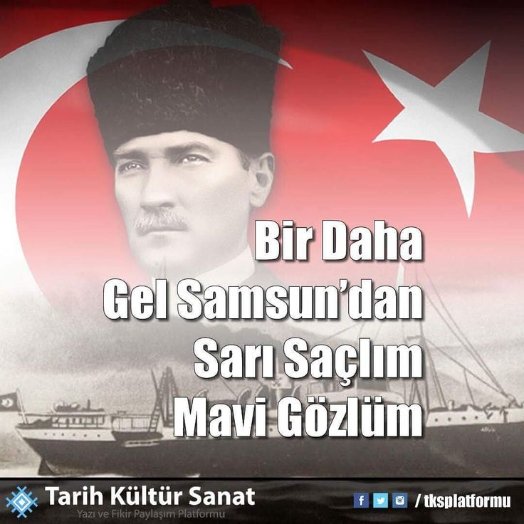 Bir milletin makus kaderinin değişmeye başladığı gün, Türk Milli Mücadelesinin ilk adımının atıldığı ve Mustafa Kemal Paşa'nın doğum günüm dediği gün. Atatürk'ü Anma Gençlik ve Spor Bayramımız ve Atamızın  doğum günü kut'lu olsun... #19mayıs #atatürküanmagençlikvesporbayramı #mustafakemalatatürk #atam #türkiyecumhuriyeti #samsun #sarısaçlımmavigözlüm #teşekkürleratam #tksplatformu #tarih #kültür #sanat http://turkrazzi.com/ipost/1518025475035940528/?code=BURHCBvgsaw